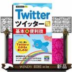 Twitterツイッター基本&便利技改訂4版  (今すぐ使えるかんたんmini)リンクアップ