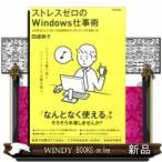 WINDY BOOKS on lineで買える「ストレスゼロのWindows仕事術 ムダをなくしてスピード&効率がガンガンアップする使四禮静子」の画像です。価格は1,628円になります。