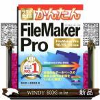 今すぐ使えるかんたんFileMakerPro FileMaker Pro 16/15/14対応版若林孝