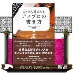 たくさん読まれるアメブロの書き方木村賢