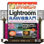 今すぐ使えるかんたんLightroom  RAW現像入門 Lightroom Classic CC/Ligh北村智史