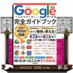 Googleサービス完全ガイドブック  これ一冊で全部わかる!リンクアップ