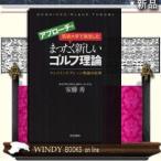 Yahoo!WINDY BOOKS on lineコンバインドプレ−ン理論の応用                   /  現代書林            ジャンル  スポーツ   作者