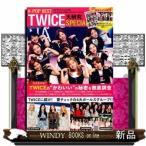"K-POPBEST TWICE大研究SPECIAL 完全保存版!! TWICEの""かわいい""の秘密を徹底調査 (COSMIC MOOK)"