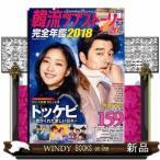 韓流ラブストーリー完全年鑑2018  COSMIC MOOK