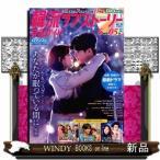 韓流ラブストーリー完全ガイド ロマンス号  COSMIC MOOK