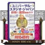 ユニバーサル・スタジオ・ジャパン お得&裏技徹底ガイド /
