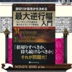Yahoo!WINDY BOOKS on line損切りか保有かを決める最大逆行幅入門    /   パンロ−リング   ジャンル  金融/ ジョン・スウィ−ニ−