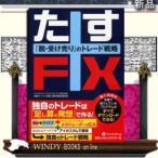 たすFX    /   パンロ-リング   ジャンル  金融/ 島崎ト-ソン