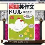 WINDY BOOKS on lineで買える「bookシリーズ 瞬間英作文ドリル 英語を話す力が一気に身につく!! mini版 / 出版社-アスコム」の画像です。価格は700円になります。