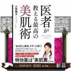 医者が教える最高の美肌術 / 出版社  アスコム   著者  小林暁子   内容: 15万人以上を診てわかった!「自分史上最高」がずっと続く医学的に