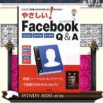 Yahoo!WINDY BOOKS on lineやさしい!Facebook Q&A パソコン  ケータイ 世界最大のSNSの使い方が楽々わかる!  スマートフォン