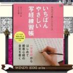 えんぴつで書くシリーズ  いちばんやさしい写経練習帳  一字写経からはじめて般若心経の全文を書く