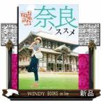 奈良ノススメ / 出版社  小学館   著者  久保ユリカ   内容: 人気声優・久保ユリカが自らの故郷、奈良をナビゲート。言わずと知れた名所から、