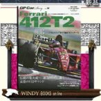 GP Car Story  vol.16  三栄書房