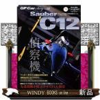GP Car Story  Vol.22  三栄書房