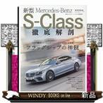 新型メルセデス・ベンツSクラス徹底解剖フラッグシップの神髄 (モーターファン別冊 プレミアムカー・シリーズ Vol.01)