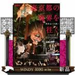 裏・京都の魔界を往く  異次元への誘い (サンエイムック 男の隠れ家ベストシリーズ)