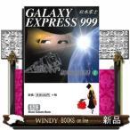 銀河鉄道999    1