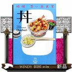 Yahoo!WINDY BOOKS on line特撰 思い出食堂丼