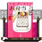 Yahoo!WINDY BOOKS on line特撰 思い出食堂お弁当