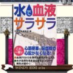 Yahoo!WINDY BOOKS on line水で血液サラサラ    / 別冊宝島編集部 [編]  著 - 宝島社