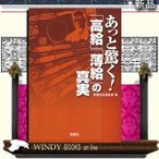 WINDY BOOKS on lineで買える「あっと驚く!「高給」「薄給」の真実   / 別冊宝島編集部 [編] 著 - 宝島社」の画像です。価格は494円になります。