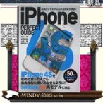 iPhone 4S PERFECT GUIDE  パーフェクトガイドシリーズ