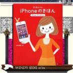 かわいいiPhoneのきほん iPhone  edition