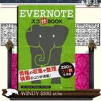 EVERNOTEスゴ技BOOK