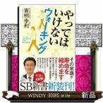 Yahoo!WINDY BOOKS on lineやってはいけないウォーキング