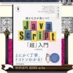 確かな力が身につくJavaScript「超」入門 Informatics &  IDEA