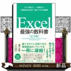 Excel最強の教科書 完全版  す...