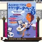 Accessでできる手作りデータベースベスト5 これでバッチリ!  これでバッチリ!