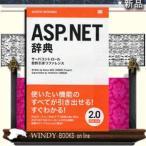 ASP.NET辞典  サーバコントロール目的引きリファレンス