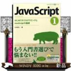 JavaScript  はじめてのプログラミングとJavaScriptの基礎  1