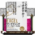 Yahoo!WINDY BOOKS on lineEXCELマーケティングリサーチ&データ分析