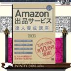 Amazon出品サービス達人養成講座 10分で出品月10万円達成! / 出版社-翔泳社