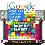 Googleサービス知りたいことがズバッとわかる本