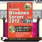 Windows  Server R2対応版