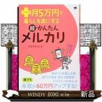 Yahoo!WINDY BOOKS on lineプラス月5万円で暮らしを楽にする超かんたんメルカリ  (プラス月5万円で暮らしを楽にする)宇田川 まなみ