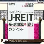 はじめての人のJ-REIT基礎知識&儲けのポイント  賢く貯めて、上手に資産運用    / 9784799104217