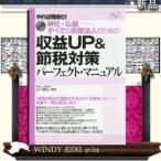 Yahoo!WINDY BOOKS on line神社・仏閣……すべての宗教法人のための収益UP&節税対策パーフェクト・マニュアル やれば得あり!  必携    / 9784799104880