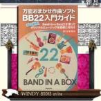 万能おまかせ作曲ソフトBB22入門ガイド プロも納得!Band‐in‐a‐Box22を使ってオリジナルミュージックを簡単に作ろう