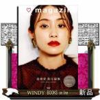 i  love magazine (e-MOOK 高橋愛責任編集)高橋