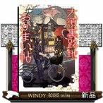 WINDY BOOKS on lineで買える「大須裏路地おかまい帖 あやかし長屋は食べ盛り (宝島社文庫)神凪唐州」の画像です。価格は702円になります。