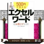 Yahoo!WINDY BOOKS on line500円で覚えるエクセル&ワード超お得ワザ全部!