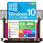 Windows10パソコンお引越しガイド
