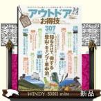 Yahoo!WINDY BOOKS on lineお得技シリーズ  アウトドアお得技ベストセレクション  71