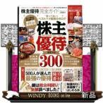 株主優待完全ガイド株主優待BEST300 (100%ムックシリーズ 完全ガイドシリーズ 189)
